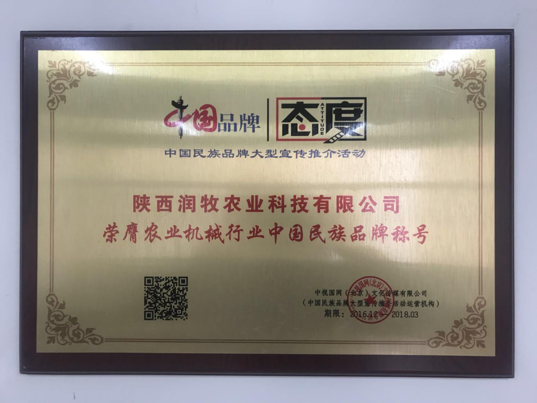 荣膺农业万博体育manbetx3.0行业中国民族品牌