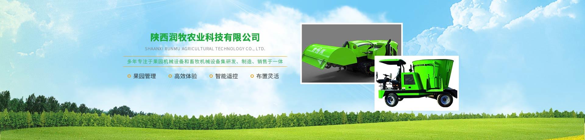 台灣畜牧機械