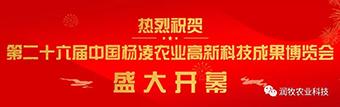 第二十六届中国杨凌农业高新科技成果博览会