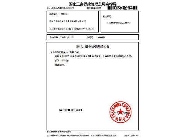 百汇环保商标注册资质2