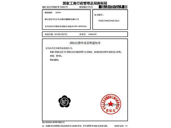 百汇环保商标注册资质
