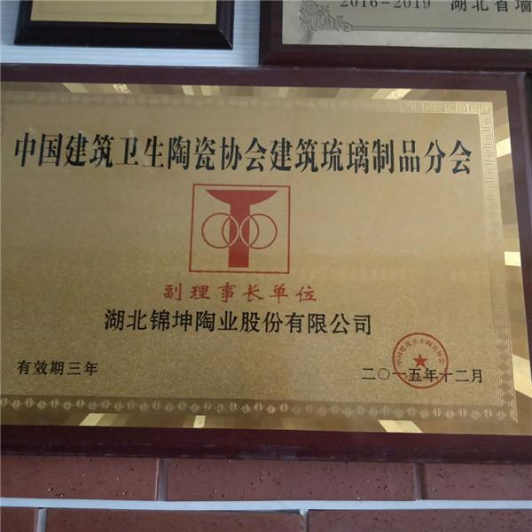 中国建筑卫生陶瓷协会建筑琉璃制品分会副理事长单位