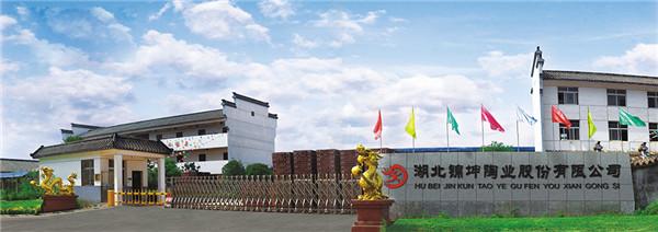 湖北炎陶砖瓦制造有限公司