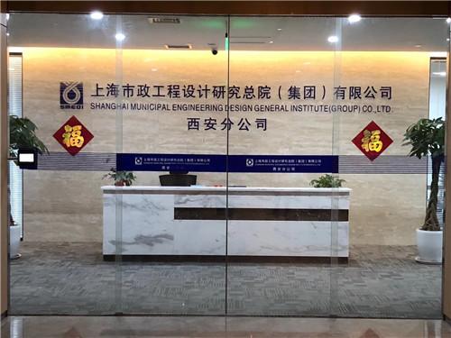 上海市政工程设计院办公室保洁案例