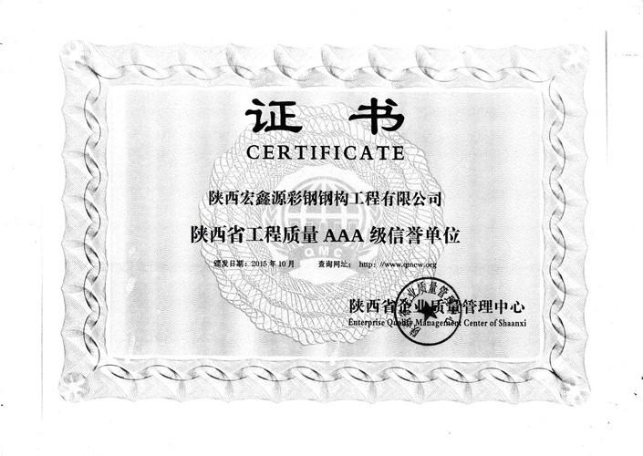 陕西彩钢工程质量AAA级信誉单位