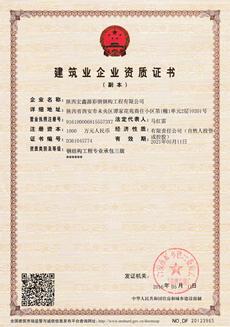 陕西彩钢建筑企业资质证书