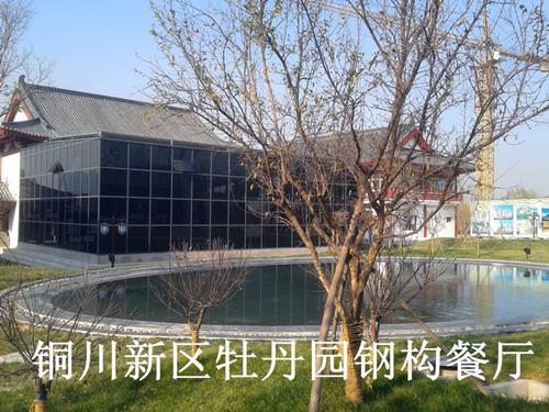 陕西钢结构-铜川新区牡丹园餐厅工程