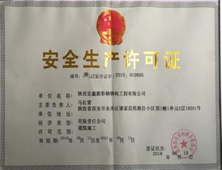 陕西彩钢安全生产许可证