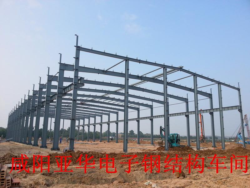 陕西钢结构-亚华电子车间工程