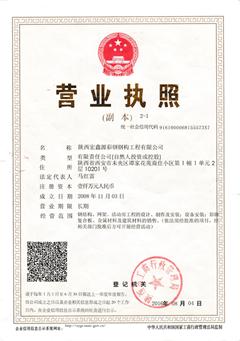 陕西彩钢营业执照
