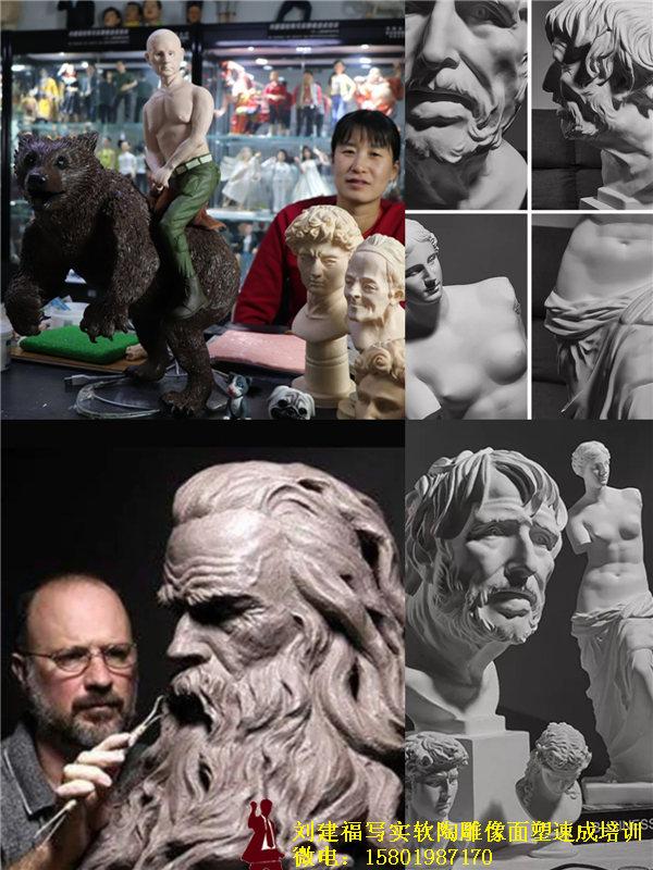 软陶人物雕像成功案例