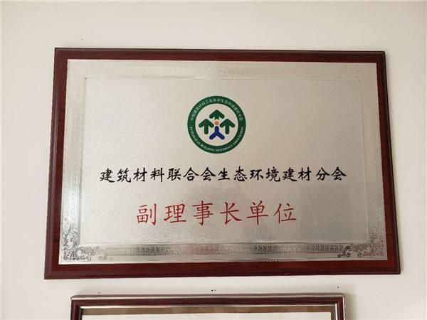 """总公司被评为""""建筑材料联合会生态环境建材分会"""""""