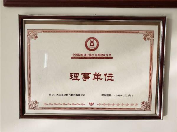 """总公司被评为""""中国勘察设计理事单位"""""""