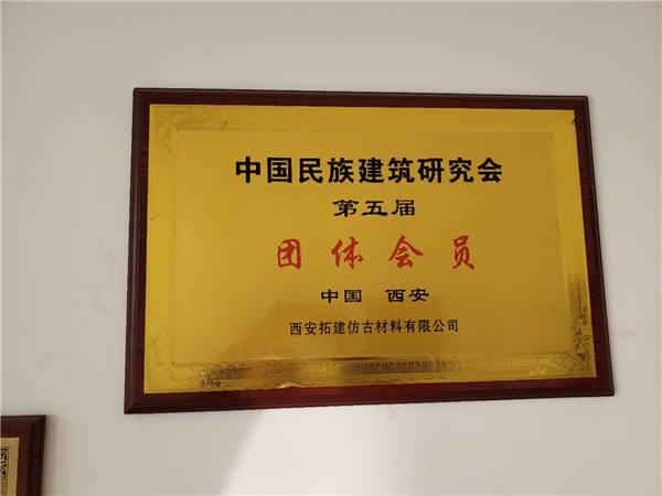 """总公司被评为""""中国民族建筑研究会团体会员"""""""