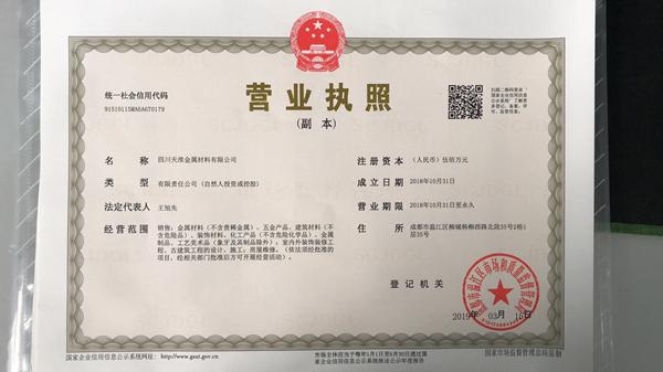 四川天淮金属材料有限公司