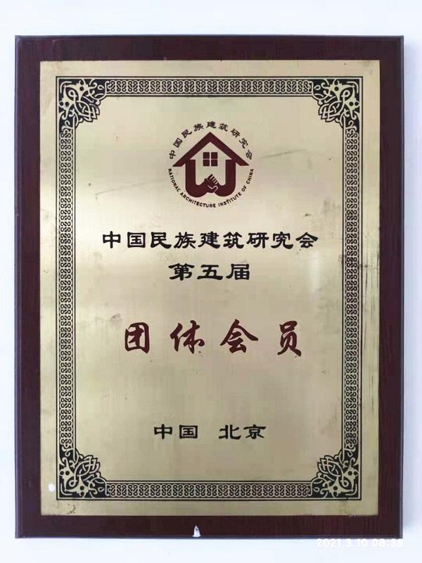 """公司被评为""""中国民族建筑研究会团体会员"""""""