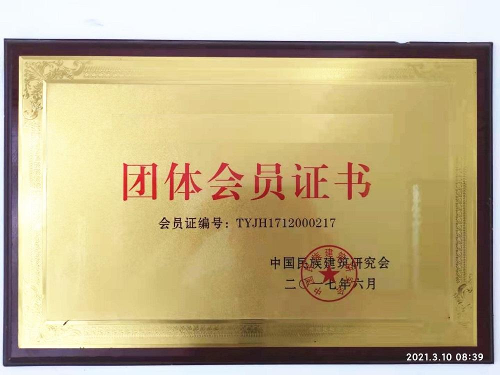 """公司获得""""中国民族建筑研究会""""团体会员证书"""