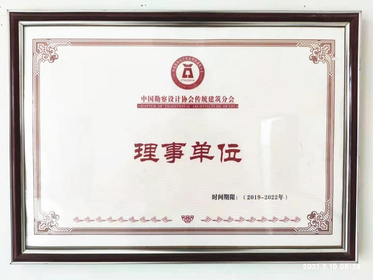 """公司被评为""""中国勘察设计理事单位"""""""