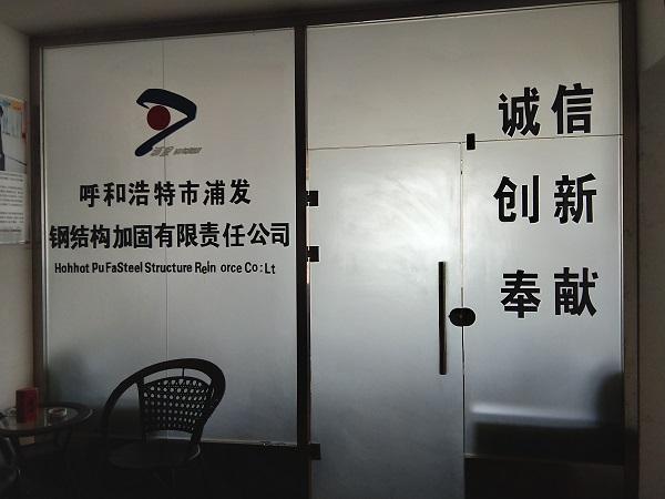 浦发钢结构公司