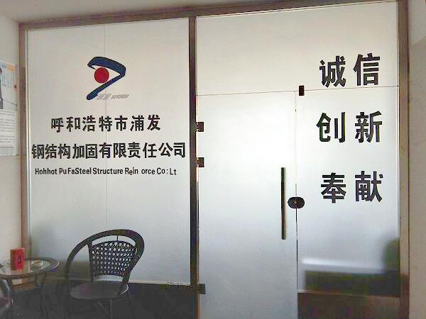 呼和浩特市浦发钢结构加固有限责任公司