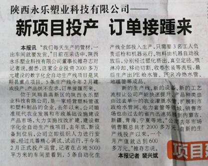 喜讯喜讯!PE管厂家陕西永乐塑业科技有限公司新项目投产  订单接踵来