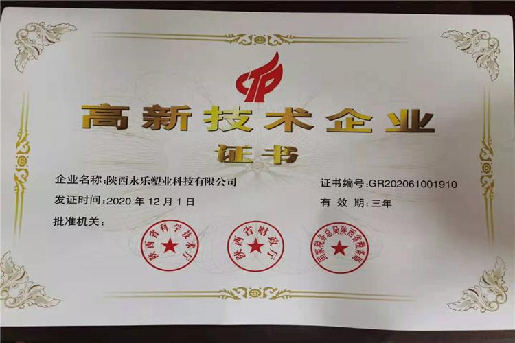 祝贺我司取得国家高新技术企业证书