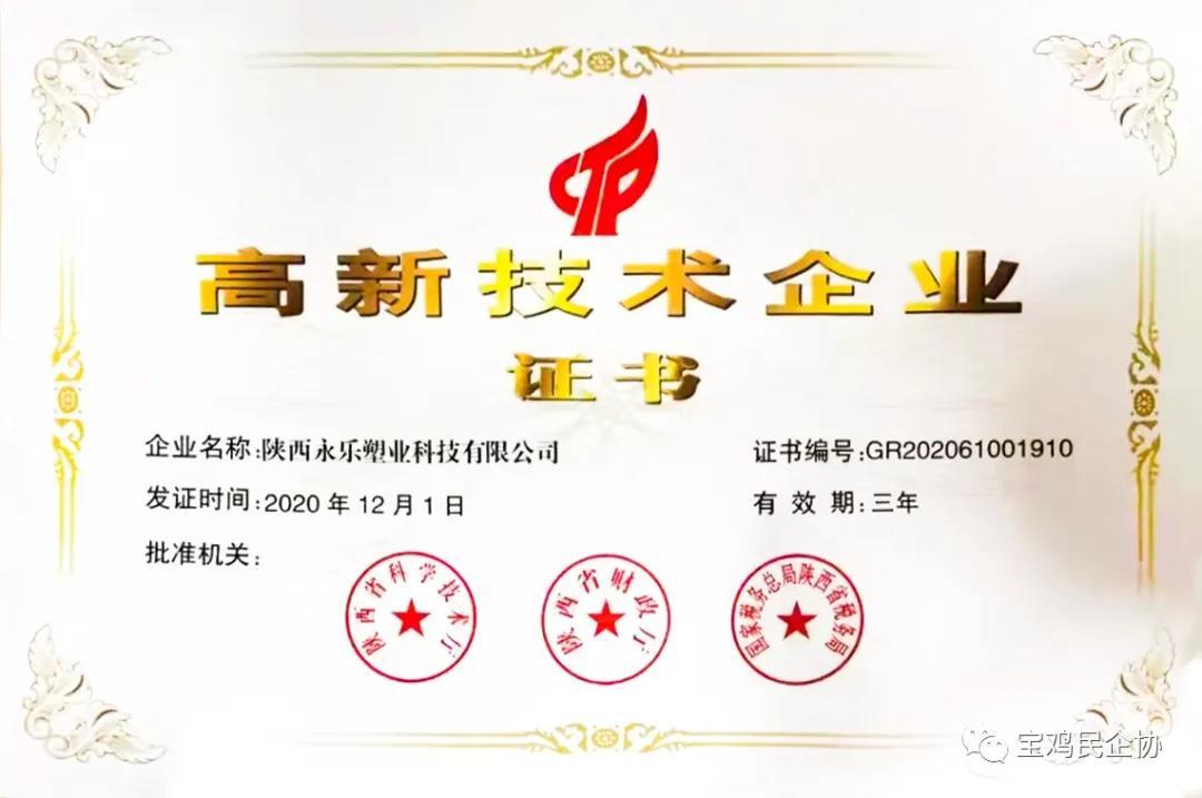 陕西永乐塑业科技有限公司喜获国家高新技术企业称号