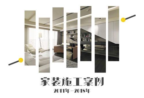 家装2011~2018案例