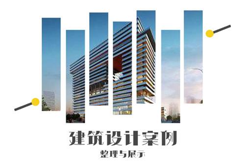 建筑设计案例