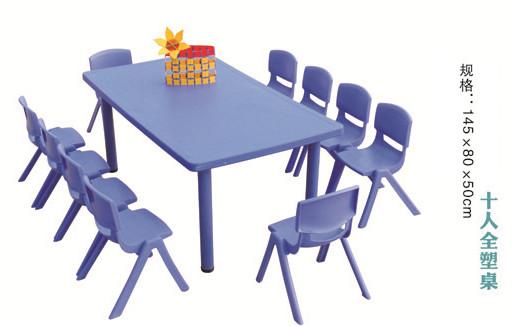 幼儿园桌椅十人全塑桌