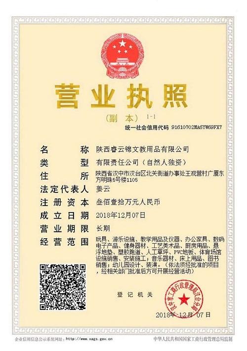 陕西睿云锦文教用品有限公司营业执照