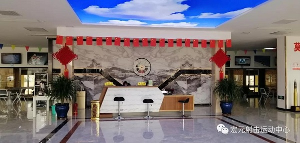 蒲城县宏元射击运动中心