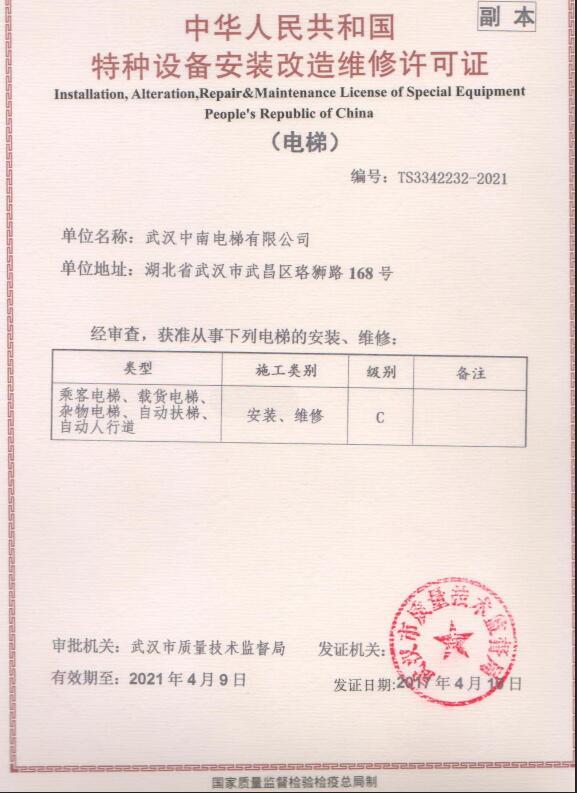 武汉中南电梯维修许可证