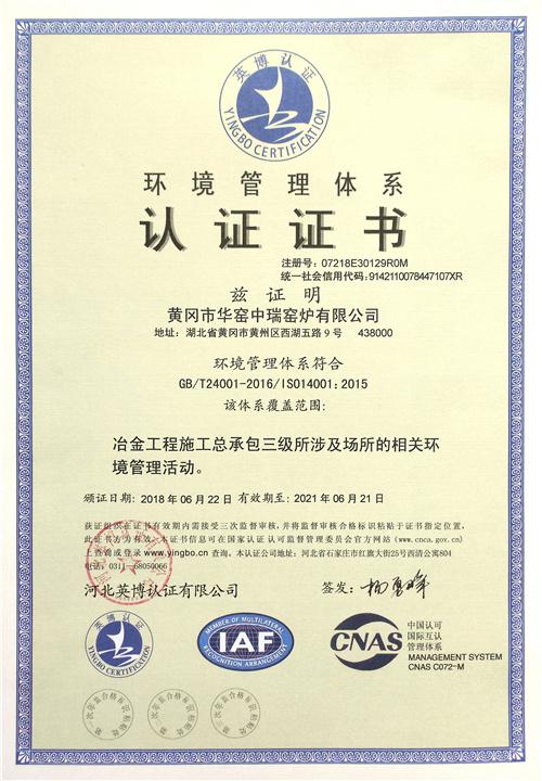 中瑞窑炉环境体系认证