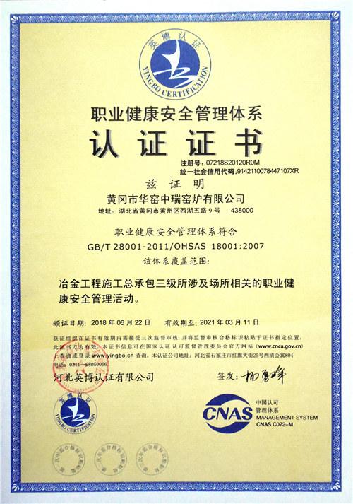 中瑞窑炉职业健康认证