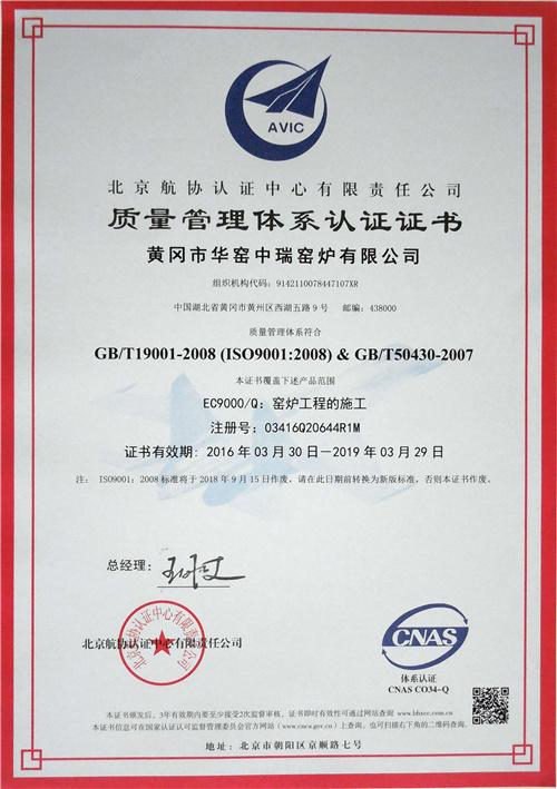 中瑞质量管理体系认证