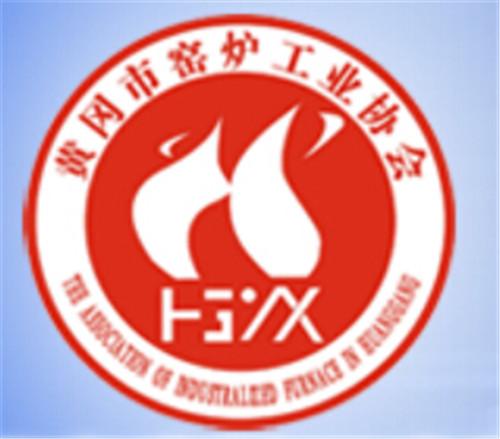 黄冈市窑炉工业协会