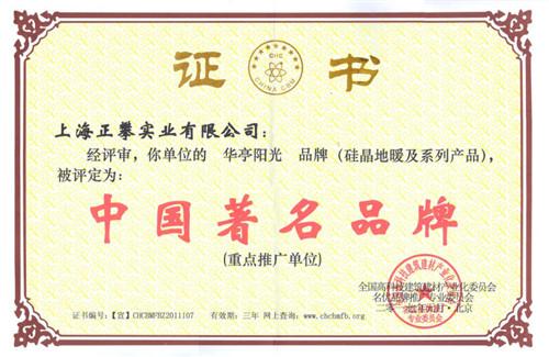 华亭阳光商标