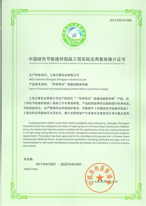 中国绿色节能建材部工程实际应用复核推介证书