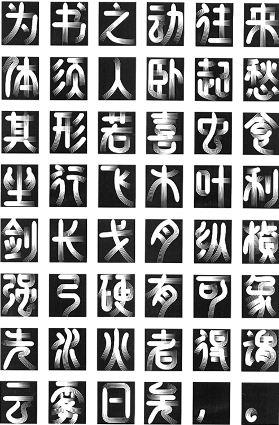 内蒙古印刷印前制作字体要求注意事项