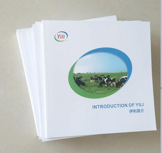文和印业与伊利合作画册印刷