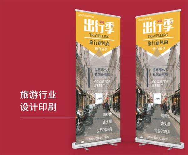 旅游行业设计印刷鉴赏