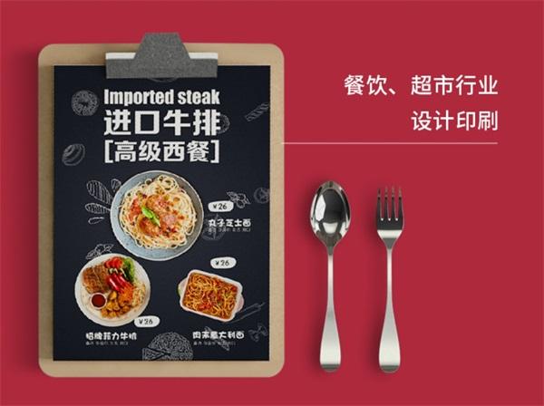 餐饮超市行业印刷鉴赏