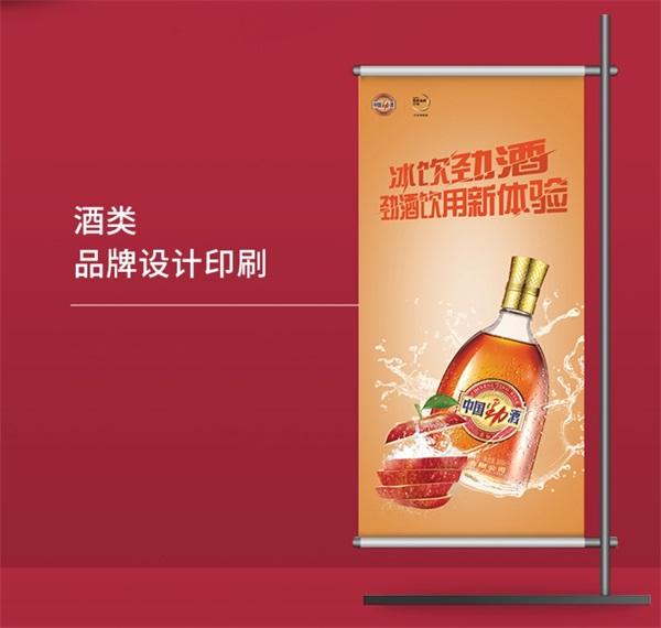 酒类行业宣传印刷鉴赏
