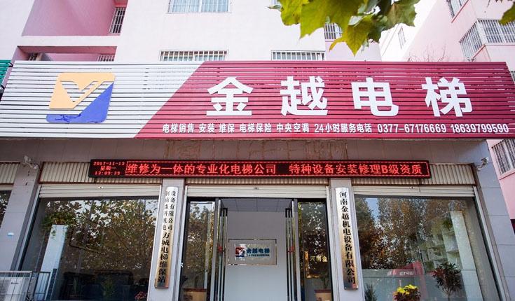 河南金越机电设备有限公司