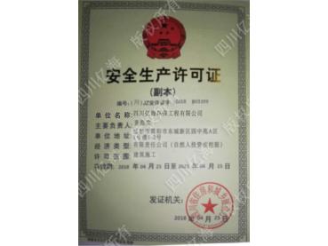 四川管道净水设备安全生产许可证