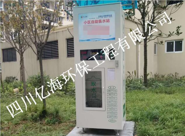 四川小区售水机