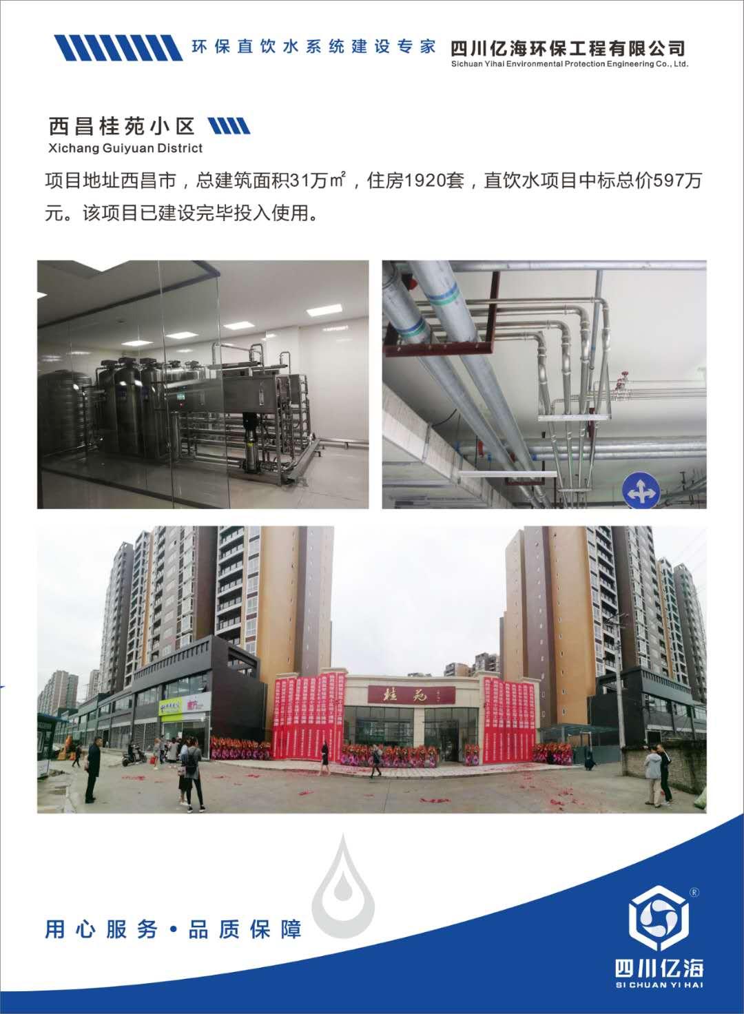 四川社区直饮水案例