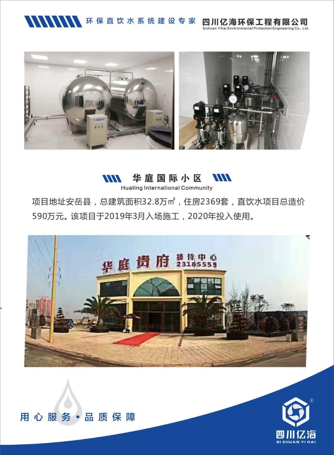 四川小区售水机案例