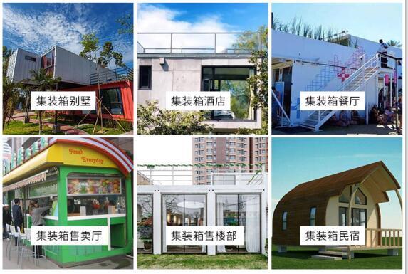 四川集装箱房屋